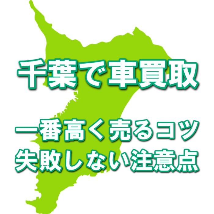 【千葉県で一番高い車買取会社は?】価格相場表・最高額を引き出すコツ!無料一括査定の口コミ