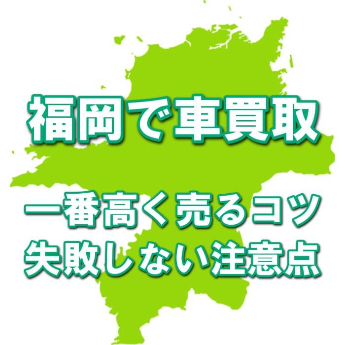 【福岡県福岡市で一番高い車買取会社は?】価格相場表・最高額を引き出すコツ!無料一括査定の口コミ