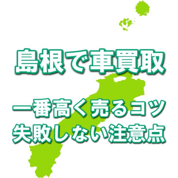 【島根県で一番高い車買取会社は?】価格相場表・最高額を引き出すコツ!無料一括査定の口コミ