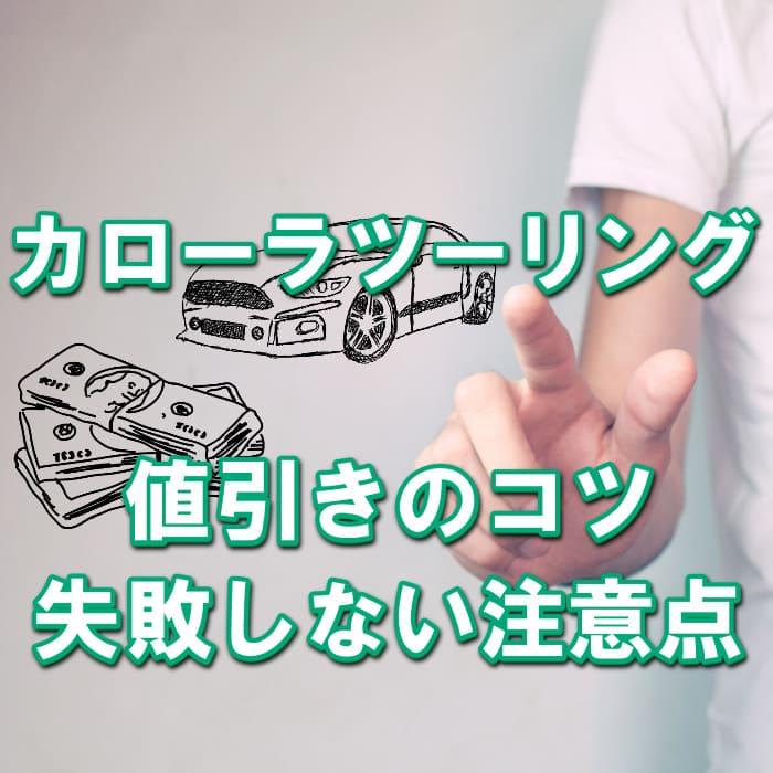 【カローラツーリング/トヨタ】値引き額はいくら?初心者必見の交渉術!相場表と限界価格をレポート!