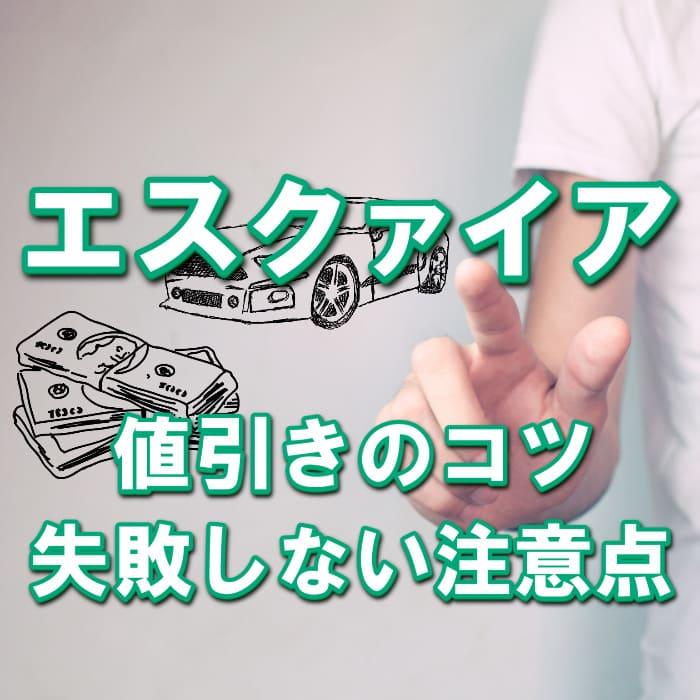 【エスクァイア/トヨタ】値引き額はいくら?初心者必見の交渉術!相場表と限界価格をレポート!