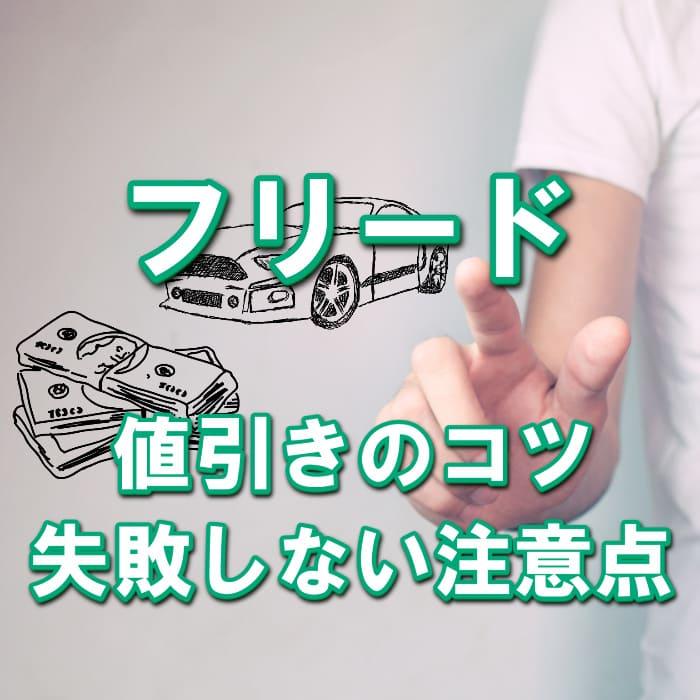【フリード/Honda】値引き額はいくら?初心者必見の交渉術!相場表と限界価格をレポート!