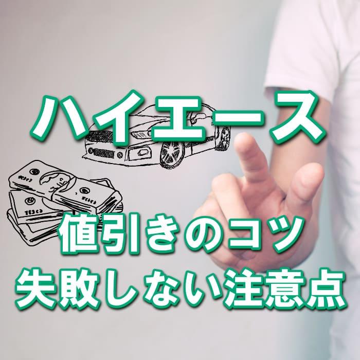【ハイエース/トヨタ】値引き額はいくら?初心者必見の交渉術!相場表と限界価格をレポート!