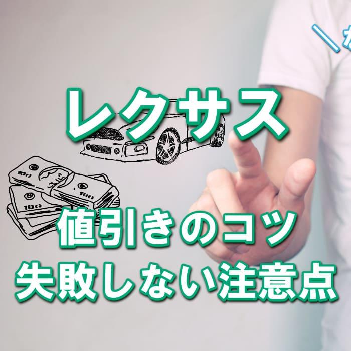 【レクサス(LEXUS)/トヨタ】値引き額はいくら?初心者必見の交渉術!相場表と限界価格をレポート!