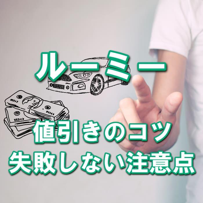 【ルーミー/トヨタ】値引き額はいくら?初心者必見の交渉術!相場表と限界価格をレポート!