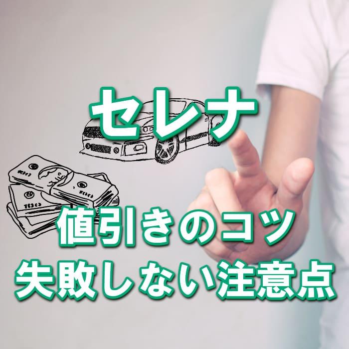 【セレナ/日産】値引き額はいくら?初心者必見の交渉術!相場表と限界価格をレポート!