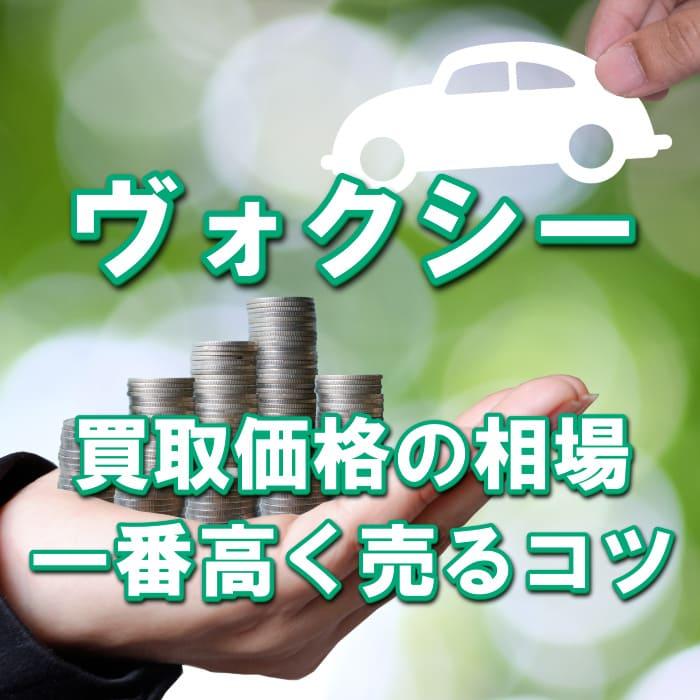 【ヴォクシー/トヨタ】一番高く売る方法は?中古車買取相場・査定価格情報、高額売却のコツ